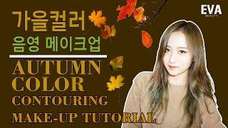 getlinkyoutube.com-ENG) 가을컬러 음영 메이크업 Autumn Color MakeupㅣEVA