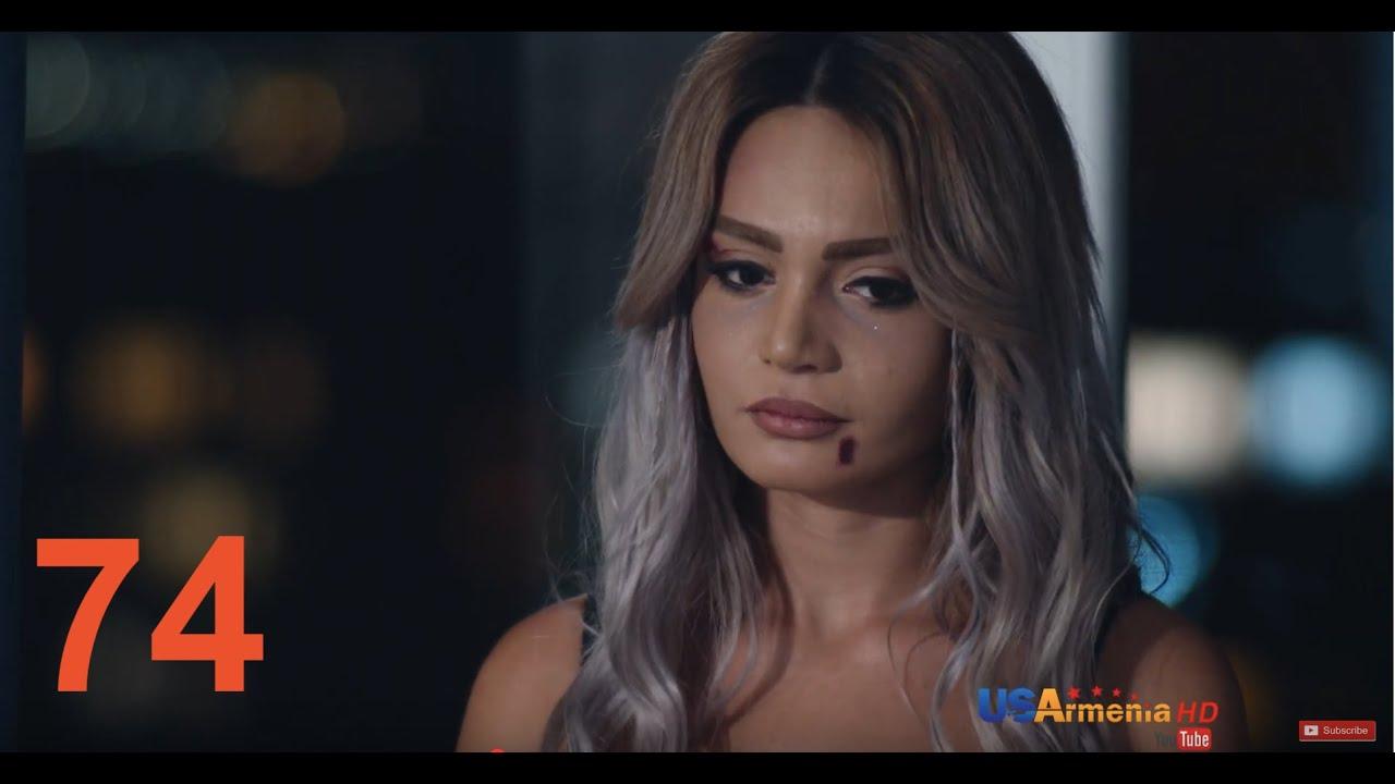 Xabkanq /Խաբկանք- Episode 74