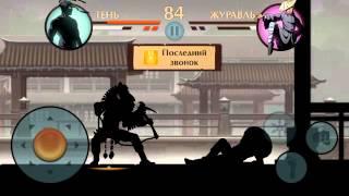 Видео про бой с тенью 2 прохождение журавля