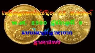 getlinkyoutube.com-L2S เหรียญกษาปณ์ 25 สตางค์ 2500 แบบไหนที่ว่าหายาก ราคาแพง