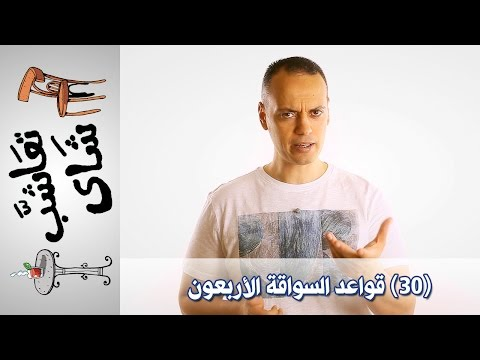 {تعاشَّب شاي} (30) قواعد السواقة الأربعون