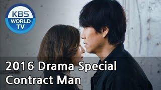 Contract Man | 계약의 사내 (Drama Special / 2016.01.08)