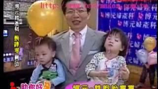 getlinkyoutube.com-助妳好孕  博元試管嬰兒成功案例分析:做試管嬰兒多胞胎如何減胎?  TV38