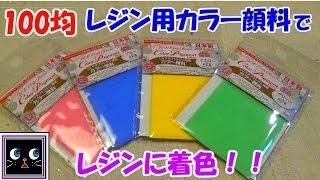 getlinkyoutube.com-【resin】100均レジン用のカラー顔料で着色!