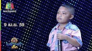 getlinkyoutube.com-ไมค์ทองคำเด็ก | น้องภูมิ หนุ่มน้อยสู้ชีวิต | เรียกพี่ได้ไหม | 9 เม.ย. 59 Full HD