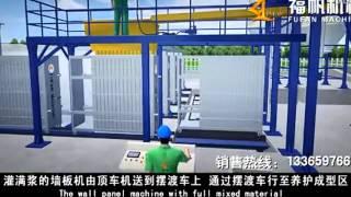 getlinkyoutube.com-Dây chuyền sản xuất tấm panel tường