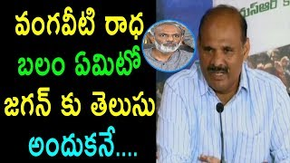 YSRCP Leader K.Parthasarathy About Vangaveeti Radha And YS Jagan Party President | Cinema Politics