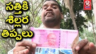getlinkyoutube.com-Bithiri Sathi Hunt For 2000 Note Change | Funny Conversation With Savitri | Teenmaar News