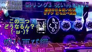 getlinkyoutube.com-CR リング3呪い再びFPIZ「運命の日&呪い再び打ち比べ実践」<藤商事>~パチ私伝~<PACHI SIDEN>