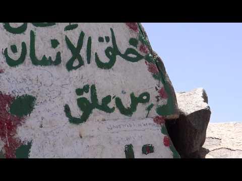 Rock Outside Ghar-e-Hira jabl-e-noor on the mountain of Makkah 8 April 2013 in Saudi Arabia