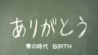getlinkyoutube.com-800万再生された感動の卒業ソング発見!!青の時代/BIRTH