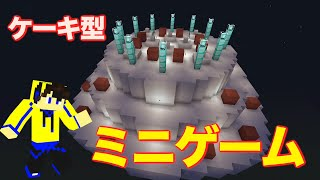 getlinkyoutube.com-【マイクラミニゲーム】ケーキ型スプリーフ PS3 PS4 VITA