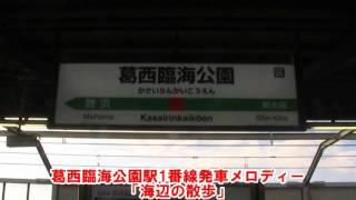 getlinkyoutube.com-【2コーラス】葛西臨海公園駅1番線発車メロディー「海辺の散歩」