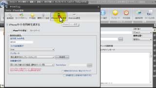 getlinkyoutube.com-SIRIUSの3way(携帯、スマホ、PC)振り分けHTMLソースの出力方法