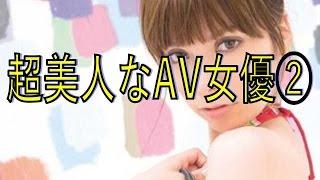 getlinkyoutube.com-【超美人なAV女優】超かわいい・美人のAV女優まとめ②こんなかわいいAV女優がいたの?