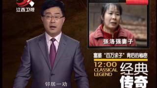 "getlinkyoutube.com-20141124 经典传奇   神秘怪事有真相·富婆""百万求子""背后的秘密"