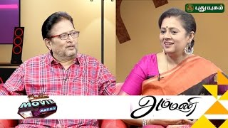 getlinkyoutube.com-Madhan interacts with Lakshmi Ramakrishnan | Madhan Movie Matinee | 16/09/2016 | Puthuyugam TV