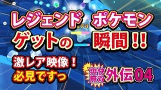 getlinkyoutube.com-【みんなのポケモンスクランブル】3DS レジェンド ポケモン 出現