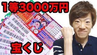 getlinkyoutube.com-【宝くじ】1等3000万円狙ってスクラッチに挑戦!