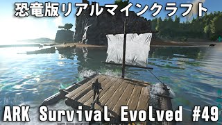 getlinkyoutube.com-【ARK Survival Evolved 実況】 #49 恐竜版リアルマインクラフトに挑戦 「イカダ作りに挑戦」