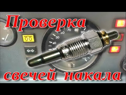 Как быстро и легко проверить свечи накала на дизельном двигателе