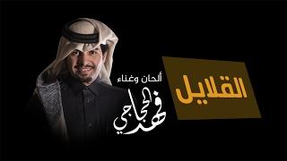 getlinkyoutube.com-القلايل   الحان وغناء : فهد الحجاجي   كلمات الشاعر : خالد بن محمد ال شيخ الكواري   