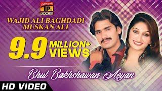 Bhul Bakhshawan Aeyan - Wajid Ali Baghdadi And Muskan Ali - Latest Punjabi And Saraiki Song 2016 width=