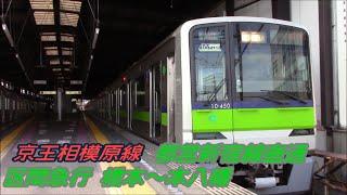 【全区間前面展望】京王相模原線~都営新宿線 区間急行 橋本~本八幡 Keiō Sagamihara Line,ToeiShinjuku Line Hashimoto to Motoyawata