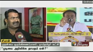 Political scenario after DMDK decides to go alone in assembly elections