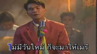 getlinkyoutube.com-อาลัยเมรี - ทศพล หิมพานต์ 【OFFICIAL MV】