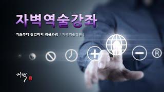 getlinkyoutube.com-13강 초급 실전 훈련[자벽역술학원 사주명리학 무료강좌]