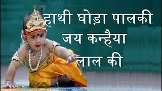 """getlinkyoutube.com-""""Haathi Ghora Palki, Jai Kanhaiya Lal Ki"""" - Jai Sri Krishna"""