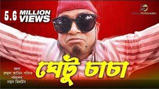 Ghetu Caca । ঘেটু চাচা | Ft Akhomo Hasan । New Bangla Natok 2018
