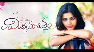 getlinkyoutube.com-VindhyaMarutham - Telugu Independent Film 2015 || Directed by Sreekar || Presented by iQlik