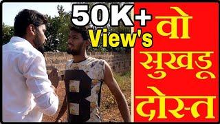Vo Sukhdu Dost | 36Gadhiya | CG Comedy Video |Chhattishgarhi Comedy छत्तीसगढ़ी कॉमेडी