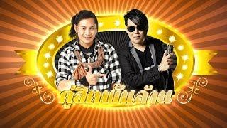 getlinkyoutube.com-คู่ฮิตพันล้าน ไหมไทย หัวใจศิลป์ - เพชร สหรัตน์ 【AUDIO Version】