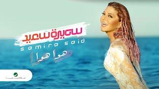 getlinkyoutube.com-Samira Said ... Hawa Hawa - With Lyrics | سميرة سعيد ... هوا هوا - بالكلمات