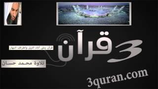 getlinkyoutube.com-002 Surat  Al-Baqarah  سورة البقرة تلاوة  محمد حسان