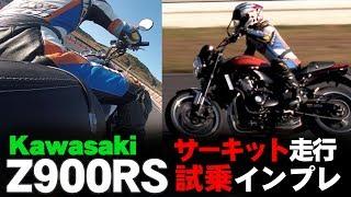 Kawasaki新型「Z900RS」試乗インプレ!サーキット編#1