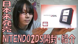 getlinkyoutube.com-日本未発売・未発表・日本のソフト未対応 NINTENDO2DS 開封・紹介 動画