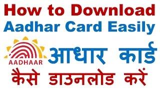 getlinkyoutube.com-How to Download Aadhar Card Online Easily Step By Step Aadhar Card Download