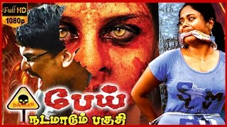 getlinkyoutube.com-Tamil Movie New Release 2015 | Pei Nadamadum Pagudi | Latest Tamil Movies