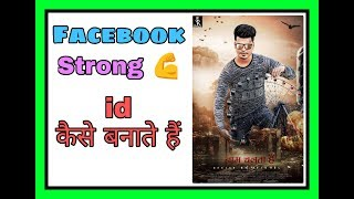 How to create facebook strong id || adding on h sr family me