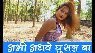 getlinkyoutube.com-HD अभी अधवे घुसल बा || ritik raj 09504103093 || bhojpuri hot song  || kahe hathe dhartaru
