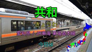 getlinkyoutube.com-【駅名替え歌】駅名で「愛をこめて花束を」(全県3周修正版)