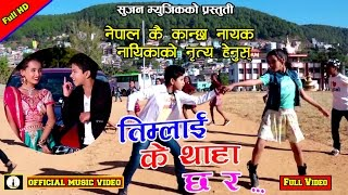 getlinkyoutube.com-New Nepali lok dohori song 2017   Timlai K thaha chha ra   Bishnu Sinjali Magar & Jamuna Rana
