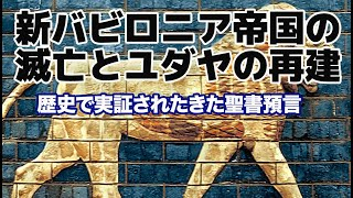 getlinkyoutube.com-「歴史で実証されてきた聖書預言」ー新バビロニア帝国の滅亡とユダヤの再建- 高原剛一郎 20170126