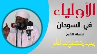 getlinkyoutube.com-الأولياء في السودان الشيخ محمد مصطفى عبد القادر