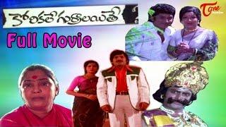 Korikale Gurralaithe Telugu Full Movie | Murali Mohan, Prabha | #TeluguMovies