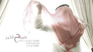getlinkyoutube.com-شيلة صباح الخير [ صباح الخير من قلب صباحه ] خالد الشليه